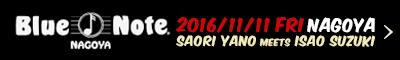 矢野沙織 meets 鈴木勲 Saori Yano meets Isao Suzuki