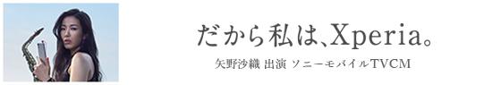 だから私は、Xperia。矢野沙織 出演ソニーモバイル TVCM